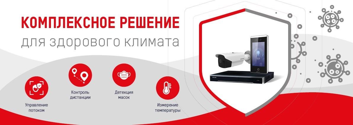 Hikvision представила на российском рынке комплексное решение для обеспечения санитарной безопасности