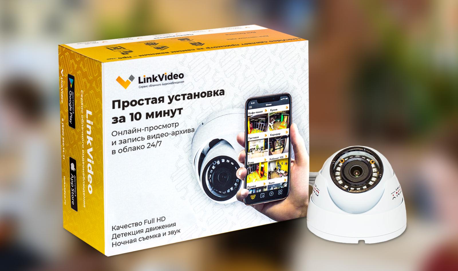 LinkVideo: видеонаблюдение для бизнеса стало еще проще и доступнее