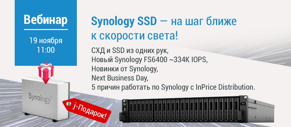 InPrice Distribution приглашает на вебинар по продукции Synology 19-го ноября в 11:00!