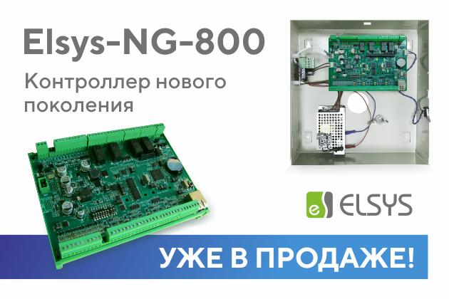 Контроллер нового поколения Elsys-NG-800 – уже в продаже!