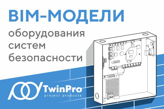 Библиотека BIM-моделей оборудования систем безопасности производства ГК
