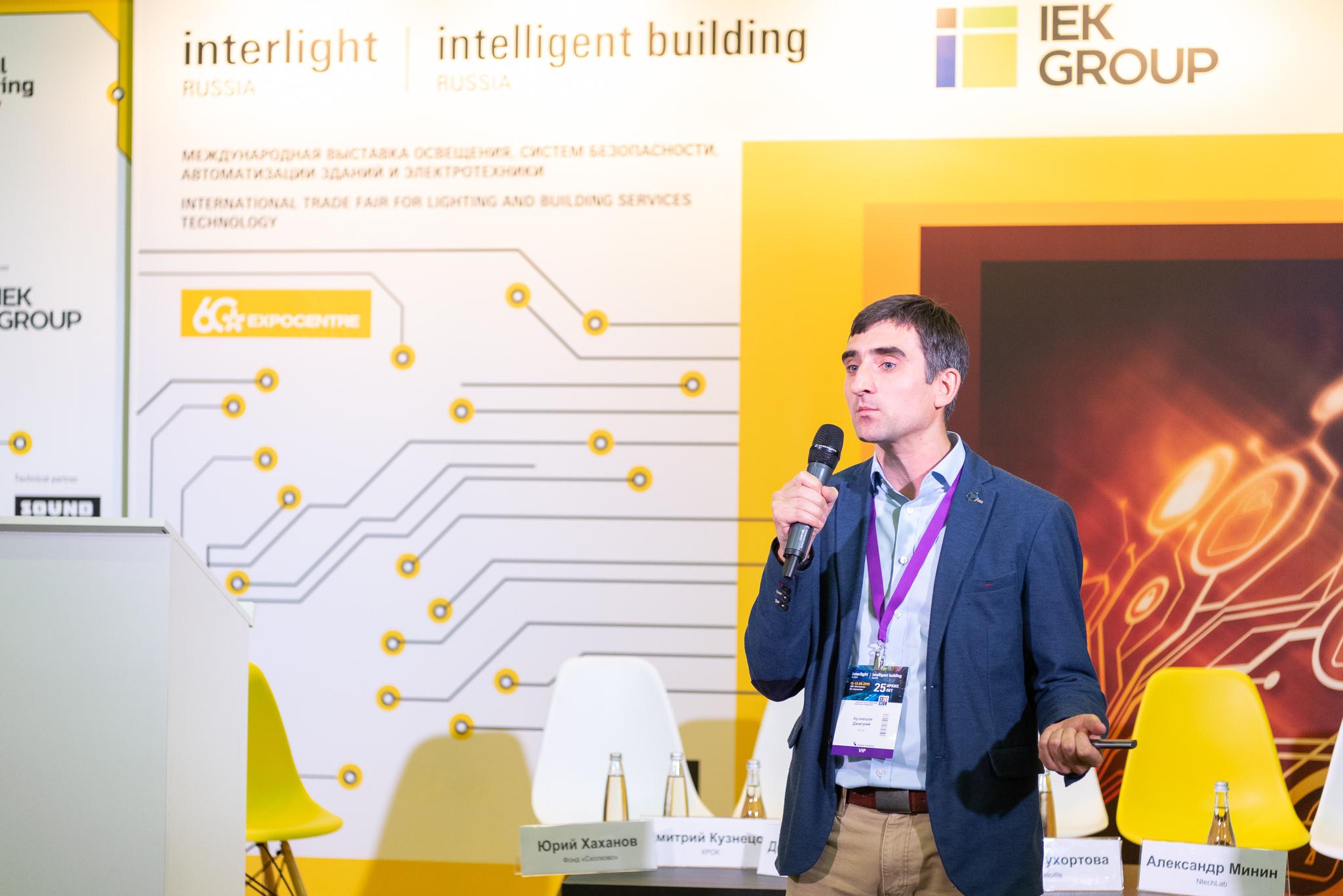 На Intersec Forum Russia обсудили мировые и российские тренды цифрового развития городов