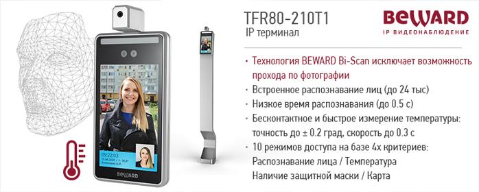 Новинка! IP-терминал TFR80-210T1: измерение температуры и определение лиц