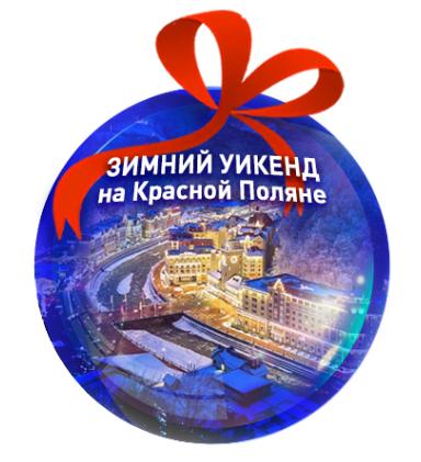 Амиком разыграет 10 путевок в Сочи и ценные призы среди монтажных компаний