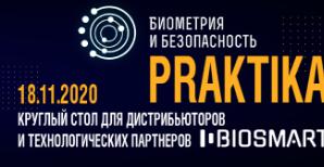 BIOSMART продолжает конкурс инсталляций PRAKTIKA-2020. Главный приз – оборудование на 100 000 ₽!