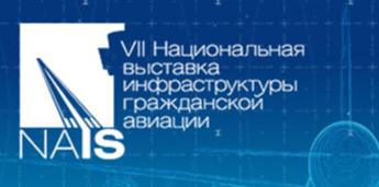 Вопросы авиационной безопасности рассмотрены на NAIS