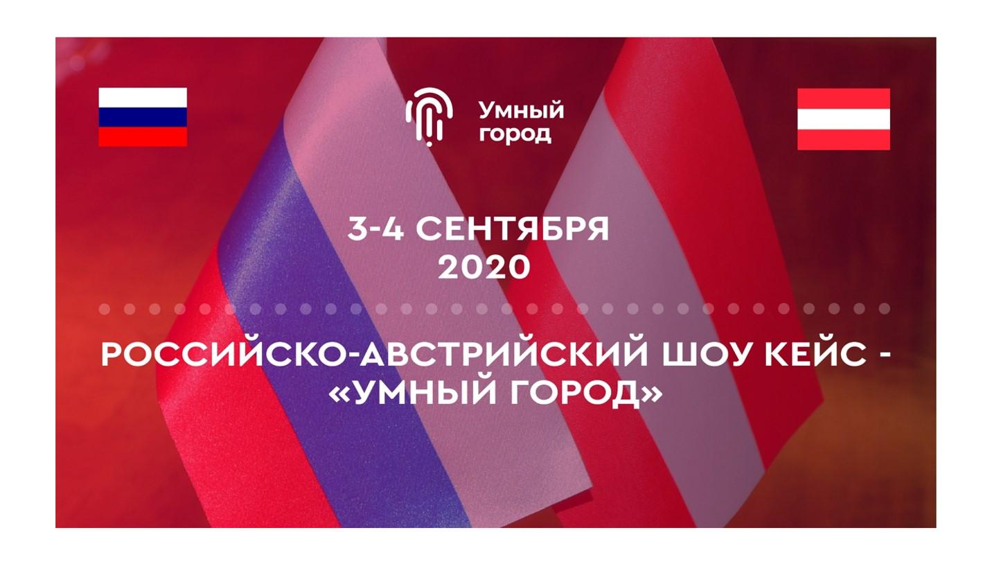 3-4 сентября прошел виртуальный российско-австрийский шоу-кейс Smart City