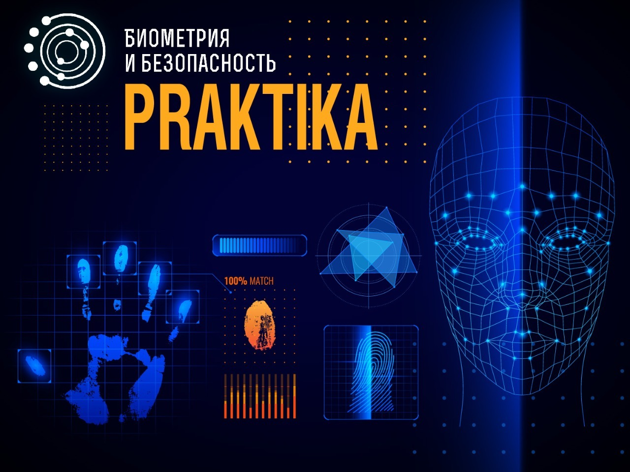 Компания BIOSMART провела круглый стол PRAKTIKA-2020