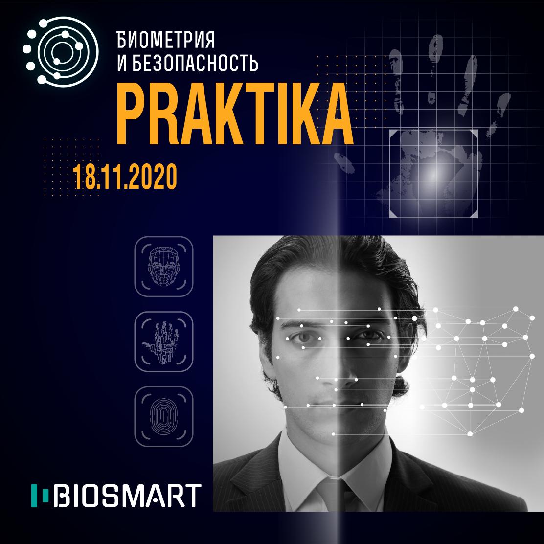 Конкурс кейсов и круглый стол для IT-интеграторов и дистрибьюторов биометрии PRAKTIKA-2020