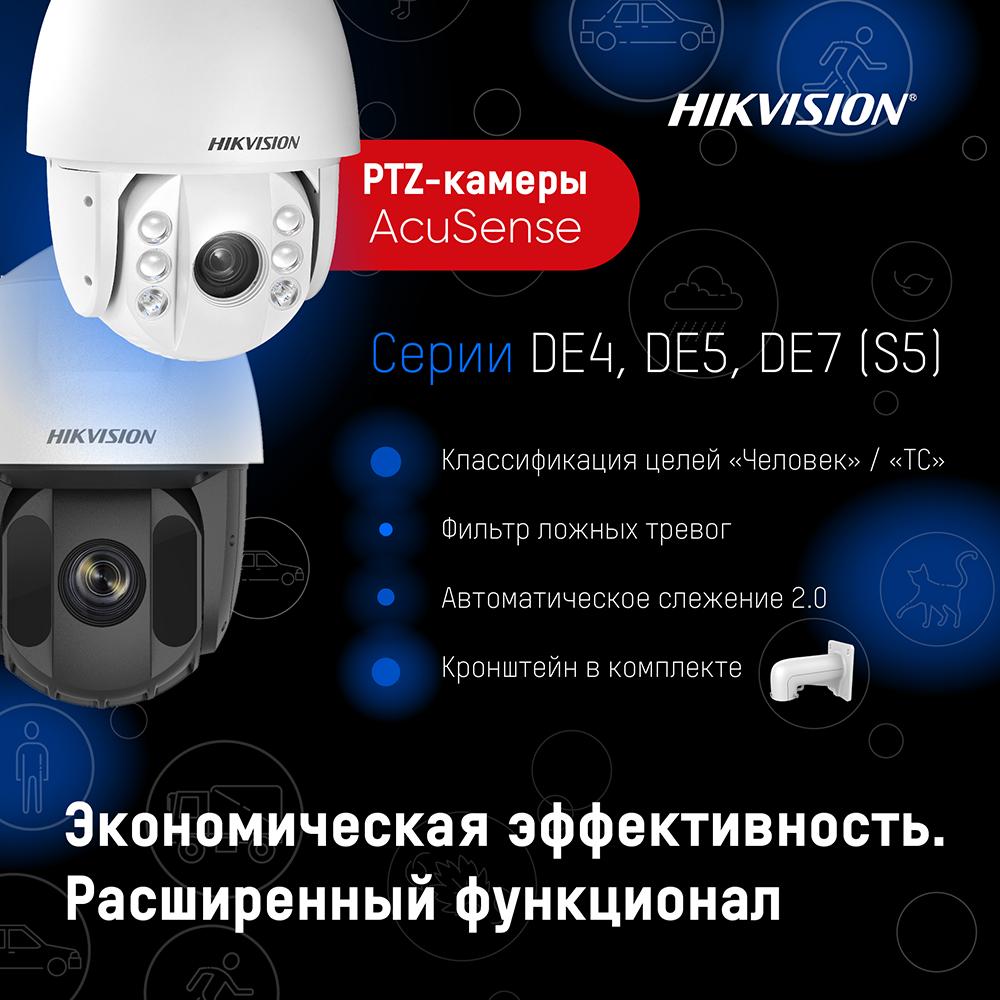 Классификация целей и фильтр ложных тревог в новых PTZ-камерах Hikvision