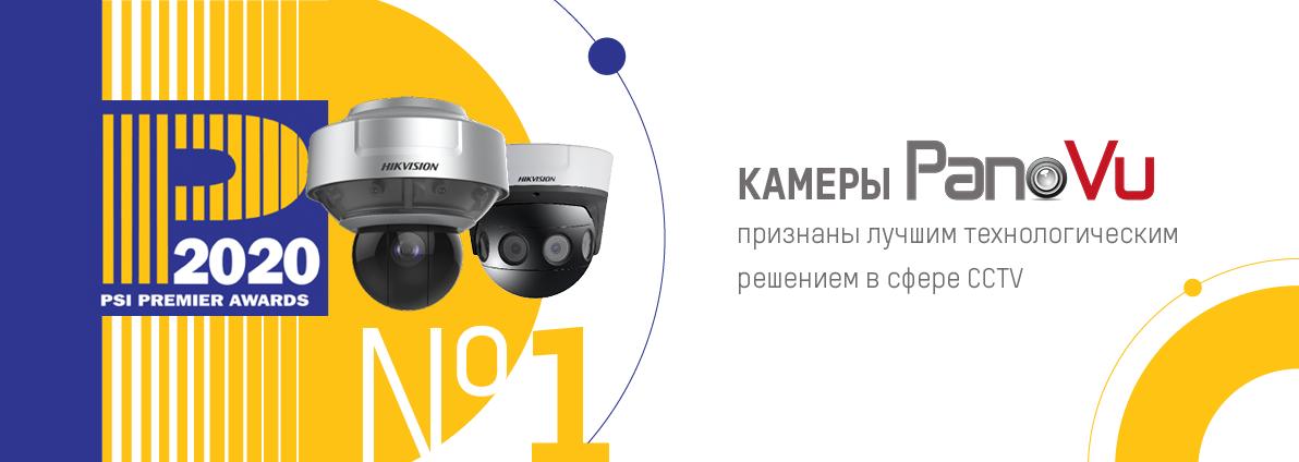 Компания Hikvision получила награду за лучший технологический продукт в рамках премии PSI Premier Awards 2020