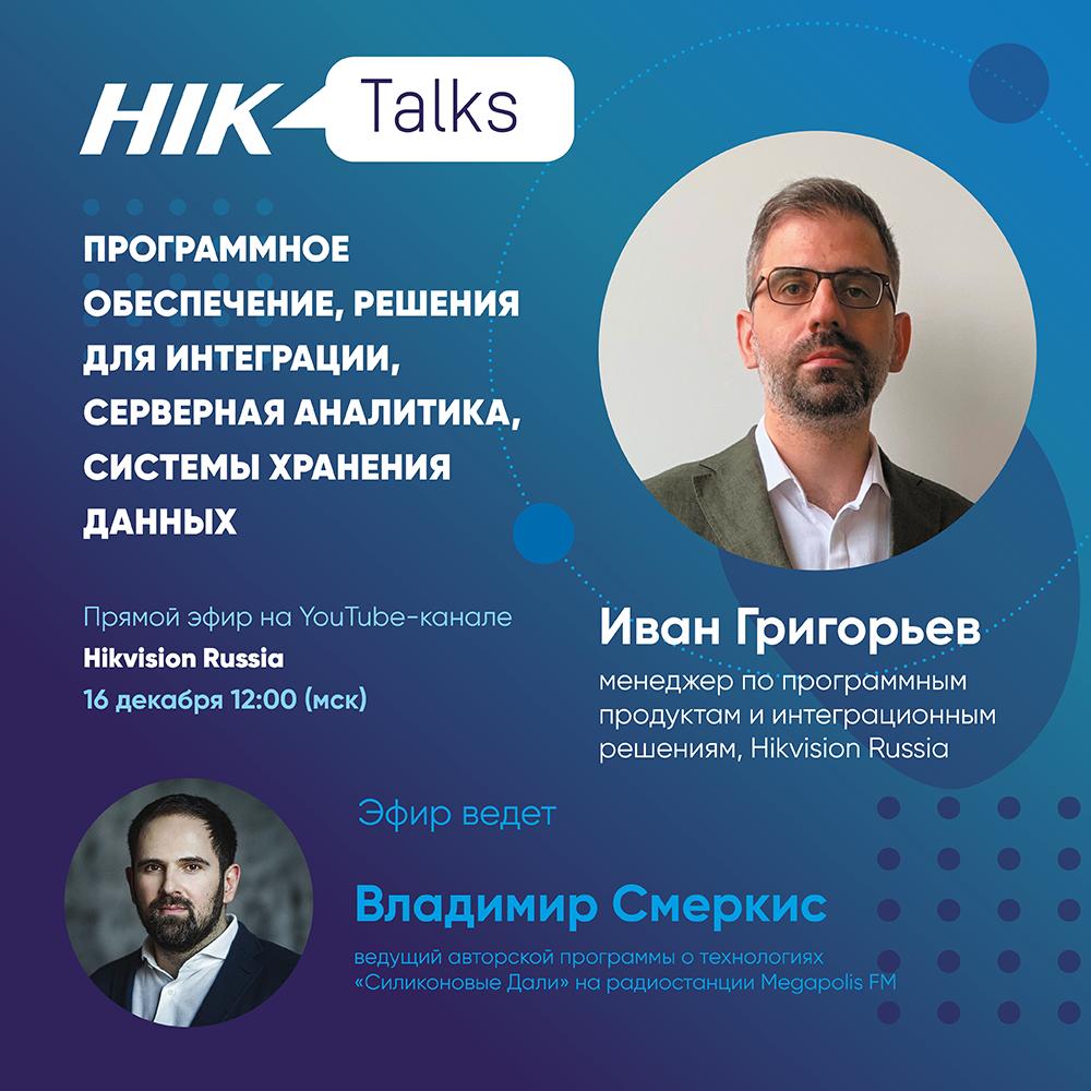 Программное обеспечение и вопросы интеграции на рынке безопасности – прямой эфир с компанией Hikvision Russia