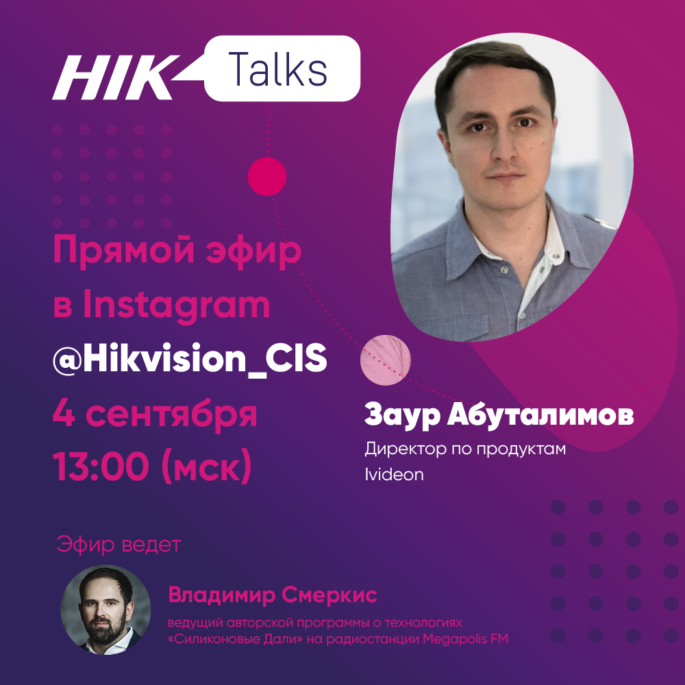 Прямой эфир HikTalks: обсуждаем с экспертами рынка безопасности облачные решения и технологии