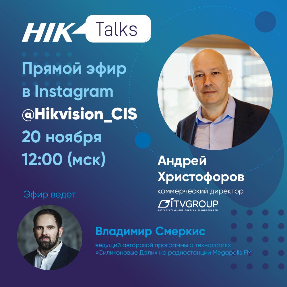 Все о видеоаналитике и работе с изображением: российская компания ITV Group в прямом эфире HikTalks