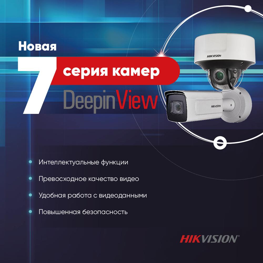 На российский рынок вышла новая серия интеллектуальных камер Hikvision DeepinView для многоцелевых сценариев
