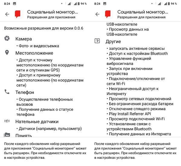 Приложение для тотальной слежки за москвичами исчезло из магазина приложений