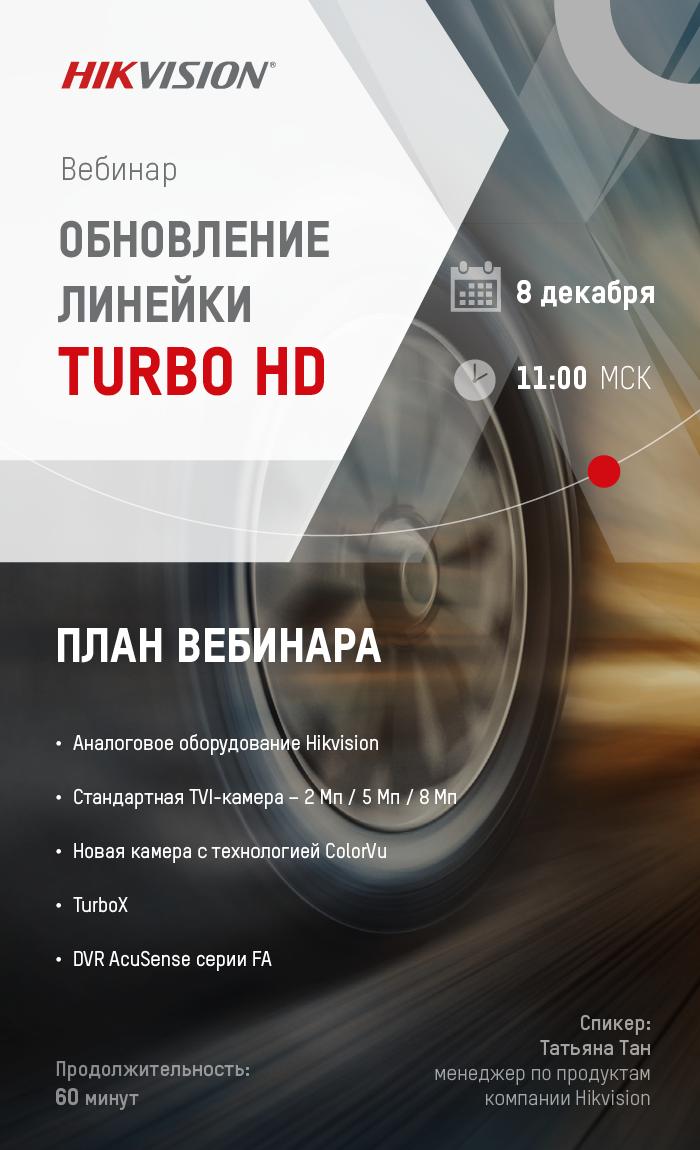 Вебинар Hikvision – обновление линейки оборудования Turbo HD