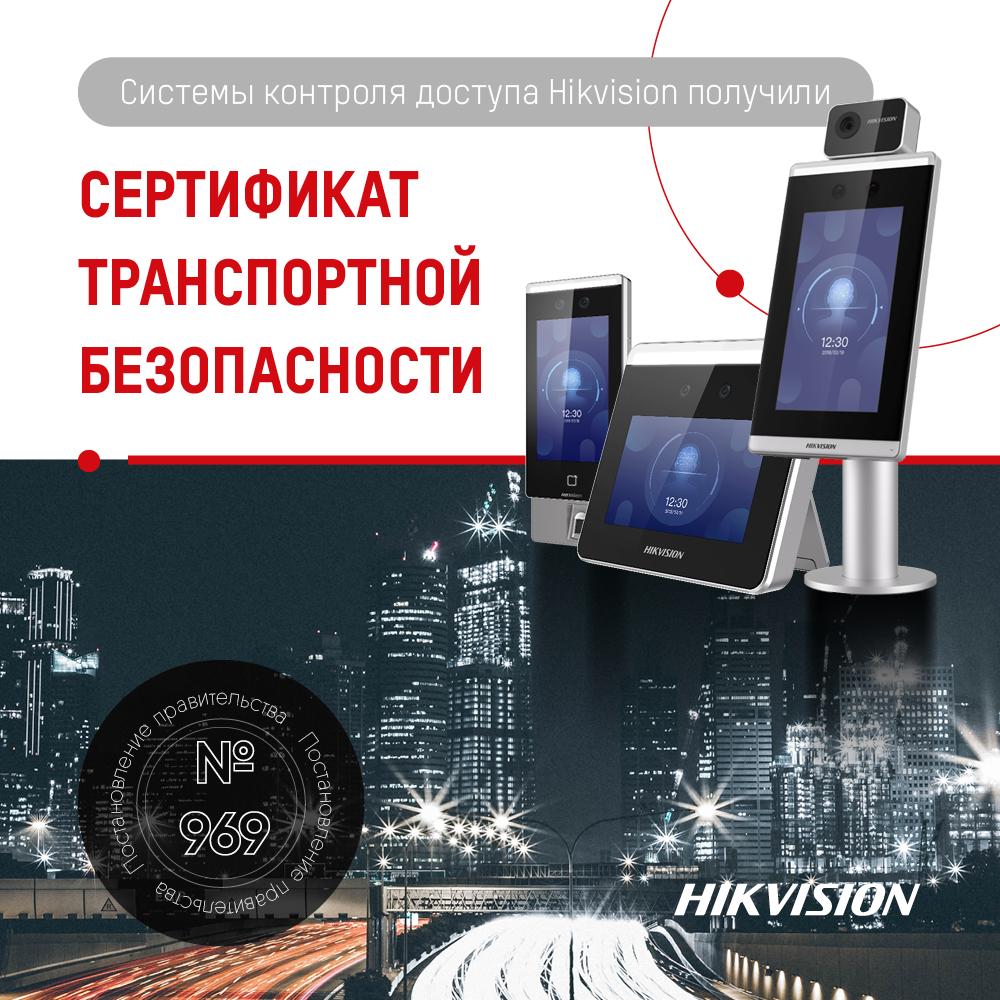 Системы контроля доступа от Hikvision прошли сертификацию по Постановлению Правительства №969