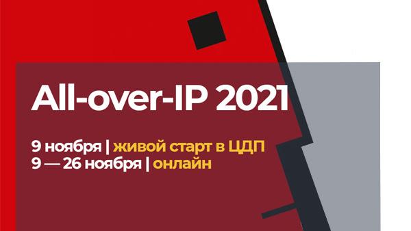 Встречаемся на All-over-IP 2021: эксперты «АРМО-Системы» ждут вас 9 ноября