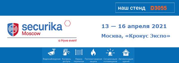 Новейшие решения по безопасности объектов на Securika Moscow 2021