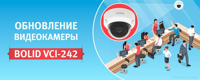 Обновление камеры видеонаблюдения BOLID VCI-242 вер.3!