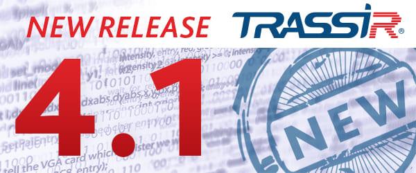 Программное обеспечение для систем видеонаблюдения TRASSIR