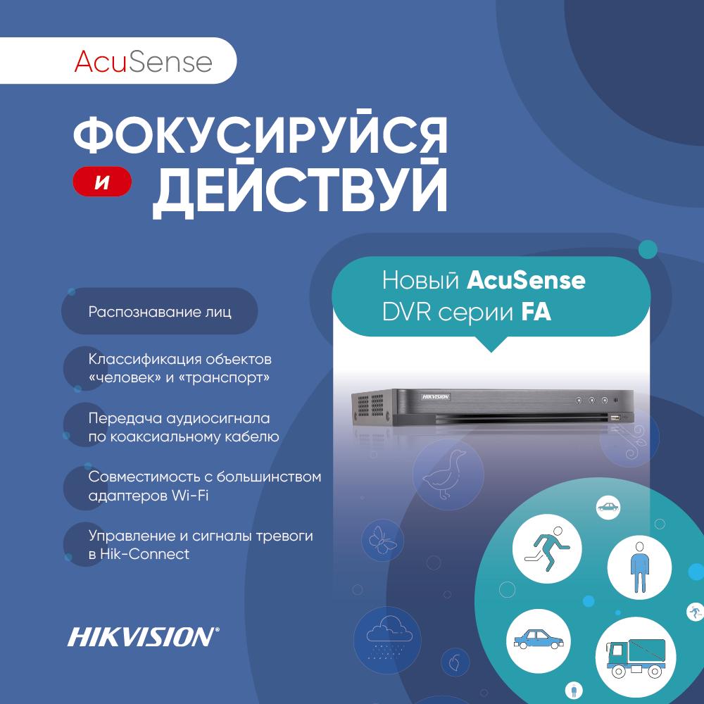 Фокусируйся и действуй: новые цифровые регистраторы с технологией AcuSense и функцией распознавания лиц