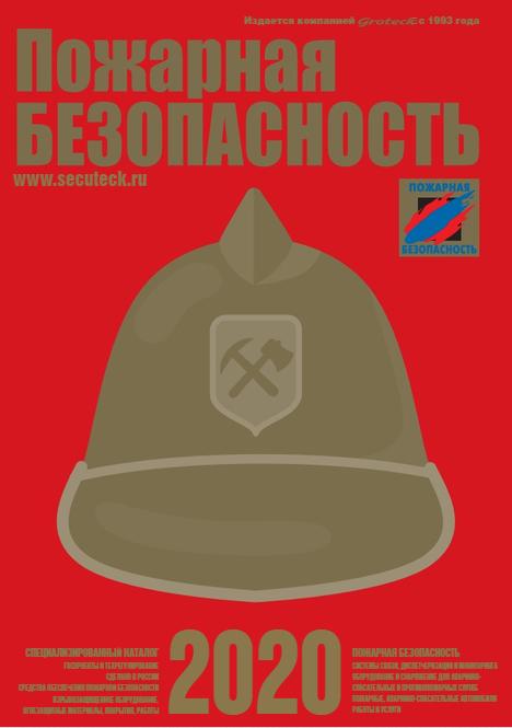 """Каталог """"Пожарная безопасность 2020"""" доступен онлайн!"""