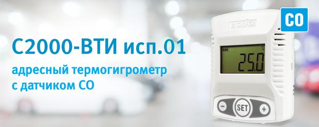Начало поставок адресного измерителя влажности и температуры с индикатором