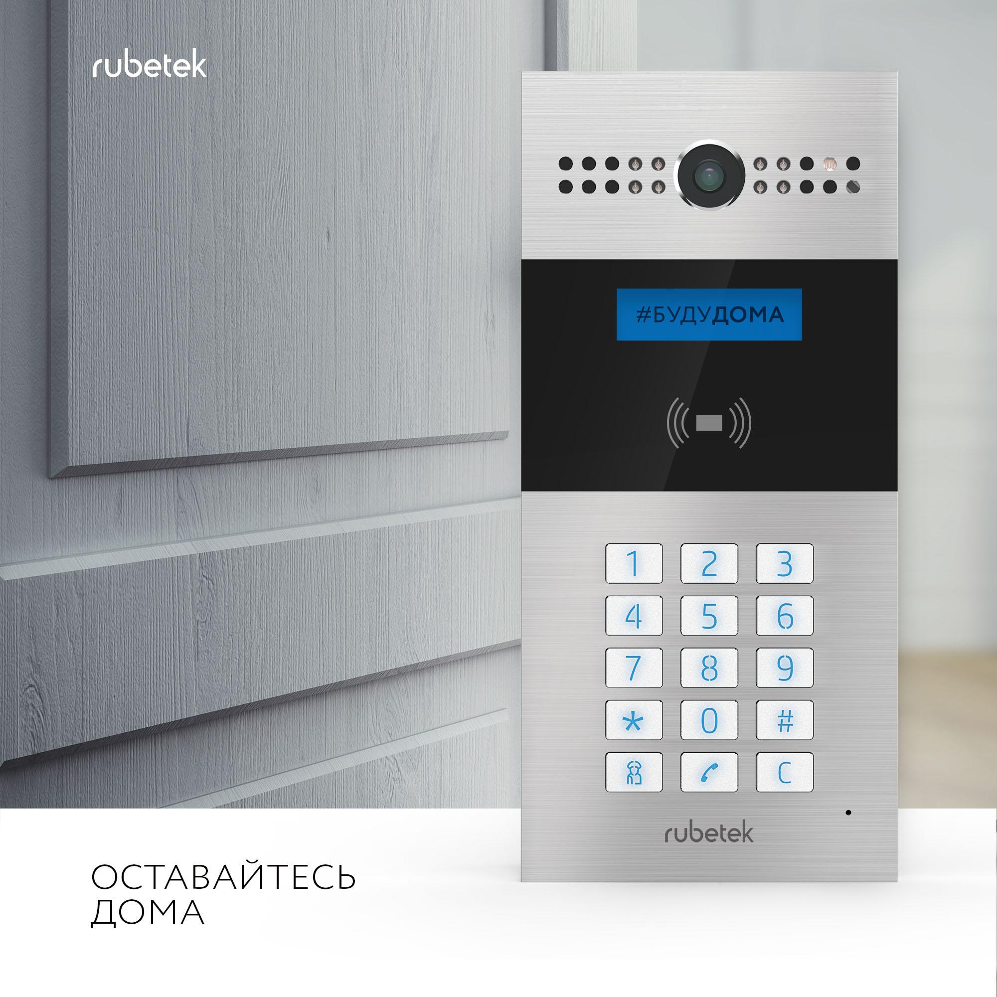 Rubetek и ГК ПИК: умные домофоны рекомендуют вам оставаться дома!