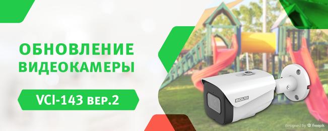 Обновление камеры видеонаблюдения BOLID VCI-143 Вер. 2